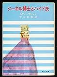 ジーキル博士とハイド氏 (1963年) (角川文庫)