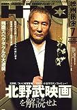 映画秘宝 2007年 07月号 [雑誌]