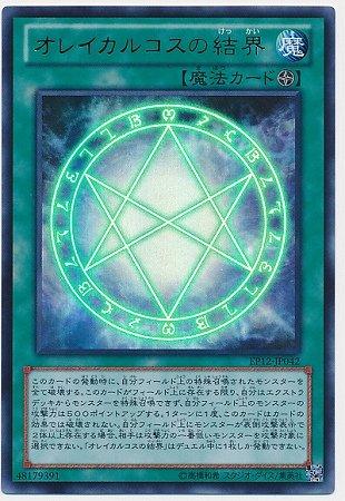 遊戯王/第8期/EP12-JP042 オレイカルコスの結界【ウルトラレア】