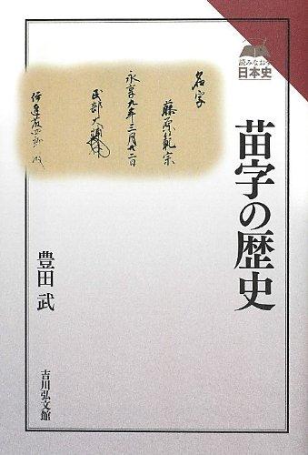 苗字の歴史 (読みなおす日本史)の詳細を見る