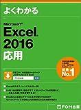 Microsoft Excel 2016 応用