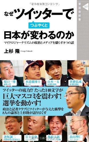 なぜツイッターでつぶやくと日本が変わるのか(晋遊舎新書007)