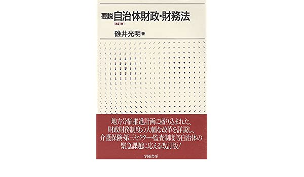 要説 自治体財政・財務法 | 碓井...