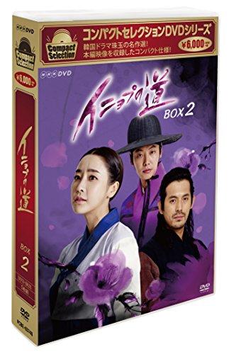 コンパクトセレクション イニョプの道 DVD-BOX2