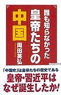 岡田 英弘 (著)(2)新品: ¥ 1,008ポイント:10pt (1%)3点の新品/中古品を見る:¥ 1,008より
