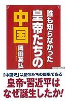 岡田 英弘 (著)(4)新品: ¥ 1,0084点の新品/中古品を見る:¥ 1,008より