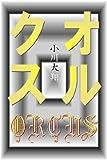 オルクス【下巻】