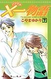 ×一物語(7) (Kissコミックス)