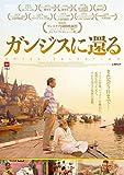 ガンジスに還る [DVD]