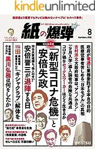 紙の爆弾 2020年 8月号 [雑誌]