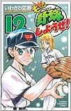 もっと野球しようぜ! 12 (少年チャンピオン・コミックス)