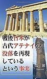 戦後日本が古代アテナイの没落を再現しているという事実 (MyISBN - デザインエッグ社)