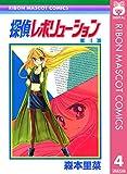 探偵レボリューション 4 (りぼんマスコットコミックスDIGITAL)