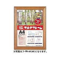 木目が美しい木製フレーム。 ナカバヤシ マルチフレーム 木製 B4 フ-PW-B4 〈簡易梱包