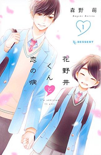 花野井くんと恋の病(1) (KC デザート)