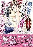婚約者がイジワルで溺甘です~御曹司の強奪愛~ (乙女ドルチェ・コミックス)