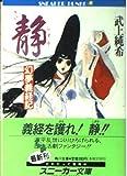 静―幻夢義経記 (角川文庫―スニーカー文庫)