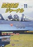防衛技術ジャーナルNo.440(2017 11) (最新技術から歴史まで、ミリタリーテクノロジーを読む! シリーズ電子戦技術の最先端:電子戦(電子対処)技術)