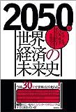 2050年 世界経済の未来史: 経済、産業、技術、構造の変化を読む!