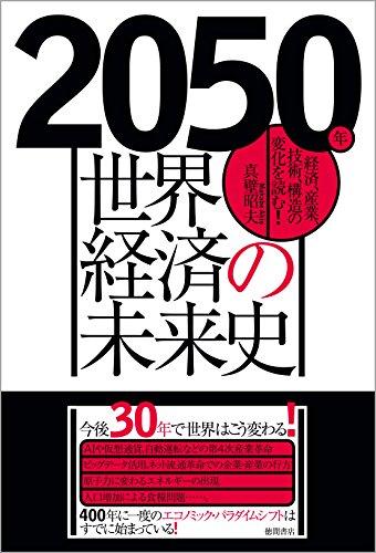 2050年 世界経済の未来史: 経済、産業、技術、構造の変化を読む![ 真壁昭夫 ]の自炊・スキャンなら自炊の森