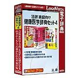 法研 家庭向け健康医学辞典セット4