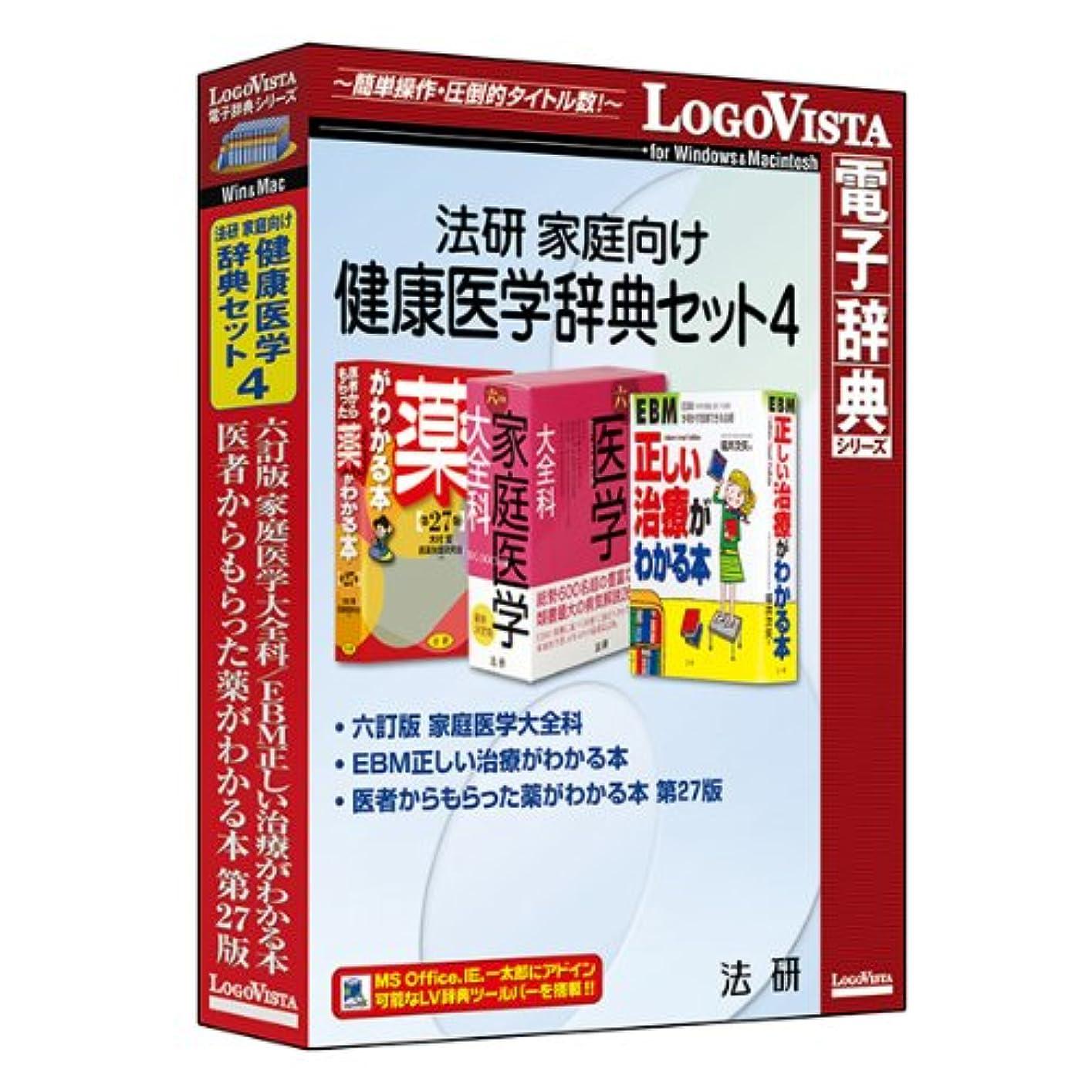 ドキドキ軽量負法研 家庭向け健康医学辞典セット4