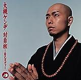 対自核-自己カヴァー [HQCD+DVD]