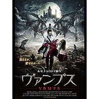 ヴァンプス/VAMPS(字幕版)