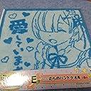 一番くじ Re:ゼロから始める異世界生活 Happy Birthday REM&RAM E賞 レムたちのハンドタオル レム