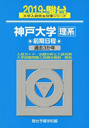 [画像:神戸大学〈理系〉前期日程 2019―過去3か年 (大学入試完全対策シリーズ 18)]