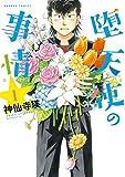 堕天使の事情 1巻 (バンブーコミックス)