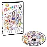 ひもてはうす Vol.1【初回生産限定】[DVD]