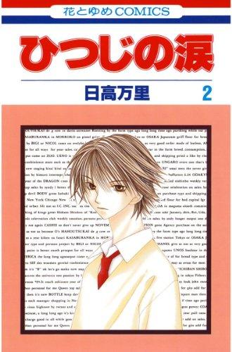 ひつじの涙 2 (花とゆめコミックス)