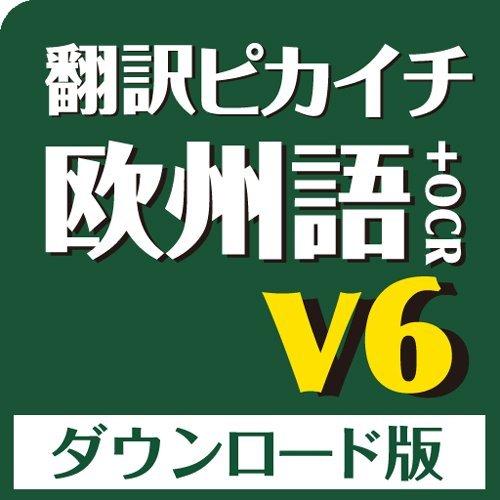 翻訳ピカイチ 欧州語 V6+OCR ダウンロード版 [ダウンロード]