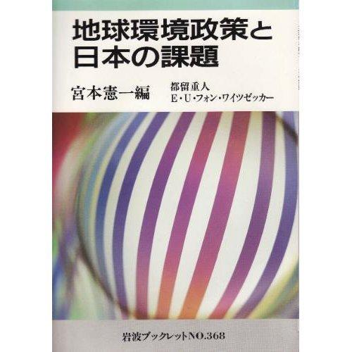 地球環境政策と日本の課題―立命館大学政策科学部開設記念シンポジウム (岩波ブックレット)の詳細を見る