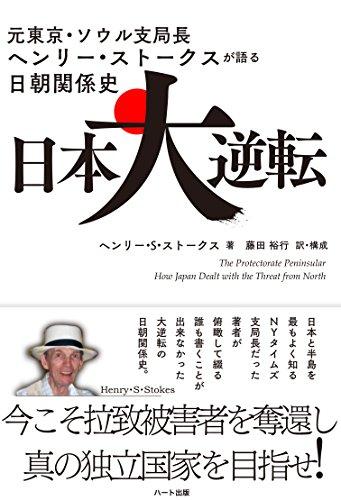日本大逆転 ─元東京・ソウル支局長 ヘンリー・ストークスが語る日朝関係史