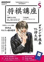 NHK 将棋講座 2019年 5月号 [雑誌] (NHKテキスト)