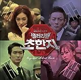 サラリーマン楚漢志(チョ・ハンジ) 韓国ドラマOST (SBS) (韓国盤)