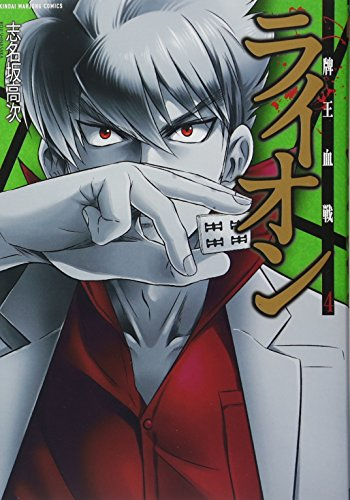 牌王血戦 ライオン 4 (近代麻雀コミックス)