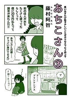 [藤村阿智]のよんこままんが あちこさん 3巻