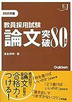 教員採用試験 論文突破80事例2020 (教育ジャーナル選書)