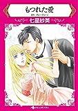 もつれた愛 (HQ comics ナ 9-6)