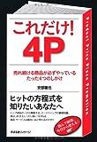 マーケティングミックス「4P」の事例を2017年大ヒット製品から読み解いてみた
