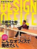 Design office―こんなオフィスで働きたい。 (エイムック 1384 リアル・ムック 1)