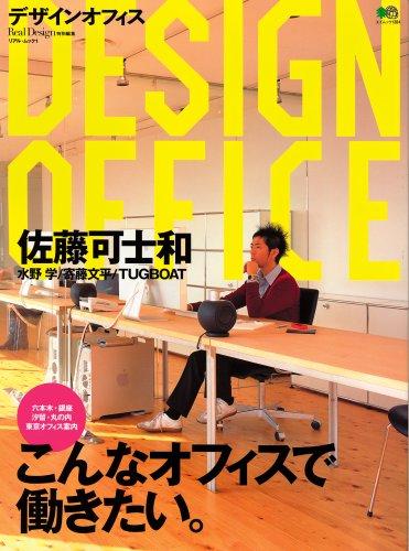 Design office―こんなオフィスで働きたい。 (エイムック 1384 リアル・ムック 1)の詳細を見る