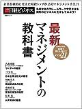 最新マネジメントの教科書 (日経BPムック 日経ビジネス)