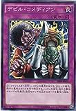 遊戯王OCG デビル・コメディアン ノーマル AT08-JP007