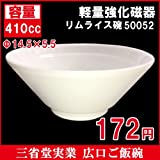 広口ご飯碗 10枚セット リムライス碗 1枚あたり1172円 お皿 磁器 食器 小皿 取り皿 φ150*60 410cc 50052
