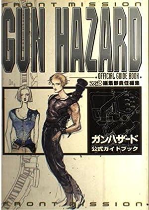 FRONT MISSION ガンハザード公式ガイドブック (ファミ通)