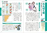 図解でわかる! からだにいい食事と栄養の教科書 画像